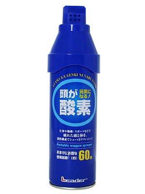 日清医療器『リーダー携帯酸素スプレー5リットル』