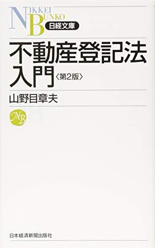 不動産登記法入門 第2版 (日経文庫)