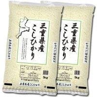 精米 三重県産 コシヒカリ 10kg (5kg×2)