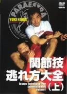 関節技逃れ方大全(上) [DVD]