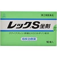 【指定第2類医薬品】レックS坐剤 10個 ×3