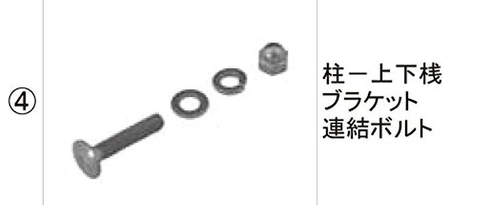 接続された十指紋LIXIL部品 TOEXブランド部品:柱ー上下桟ブラケット連結ボルト[QLM37090A] マイルドブラック[QLM37090A]