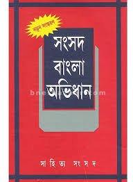 Samsad Bangla Abhidhan