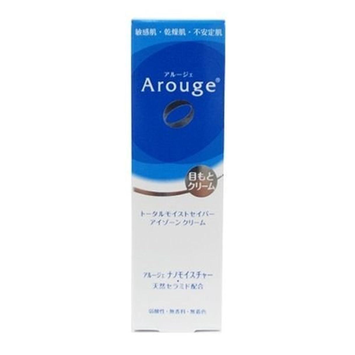スーツケース老人モニカアルージェ(Arouge)トータルモイストセイバー アイゾーンクリーム 15g