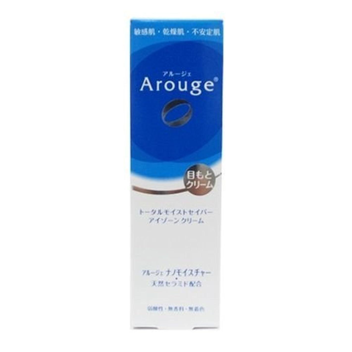 戸口眠っているなんとなくアルージェ(Arouge)トータルモイストセイバー アイゾーンクリーム 15g