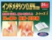 【第2類医薬品】ユーシップi 48枚 ×4 ※セルフメディケーション税制対象商品