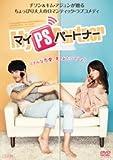 マイPSパートナー DVD [レンタル落ち] image