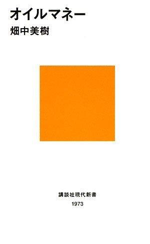 オイルマネー (講談社現代新書)