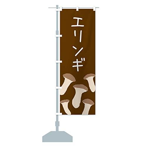 エリンギ のぼり旗 サイズ選べます(コンパクト45x150cm 左チチ)