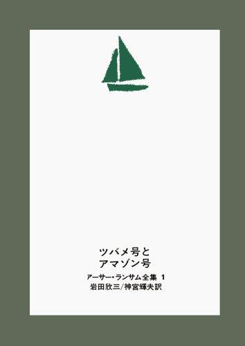ツバメ号とアマゾン号 (アーサー・ランサム全集 (1))