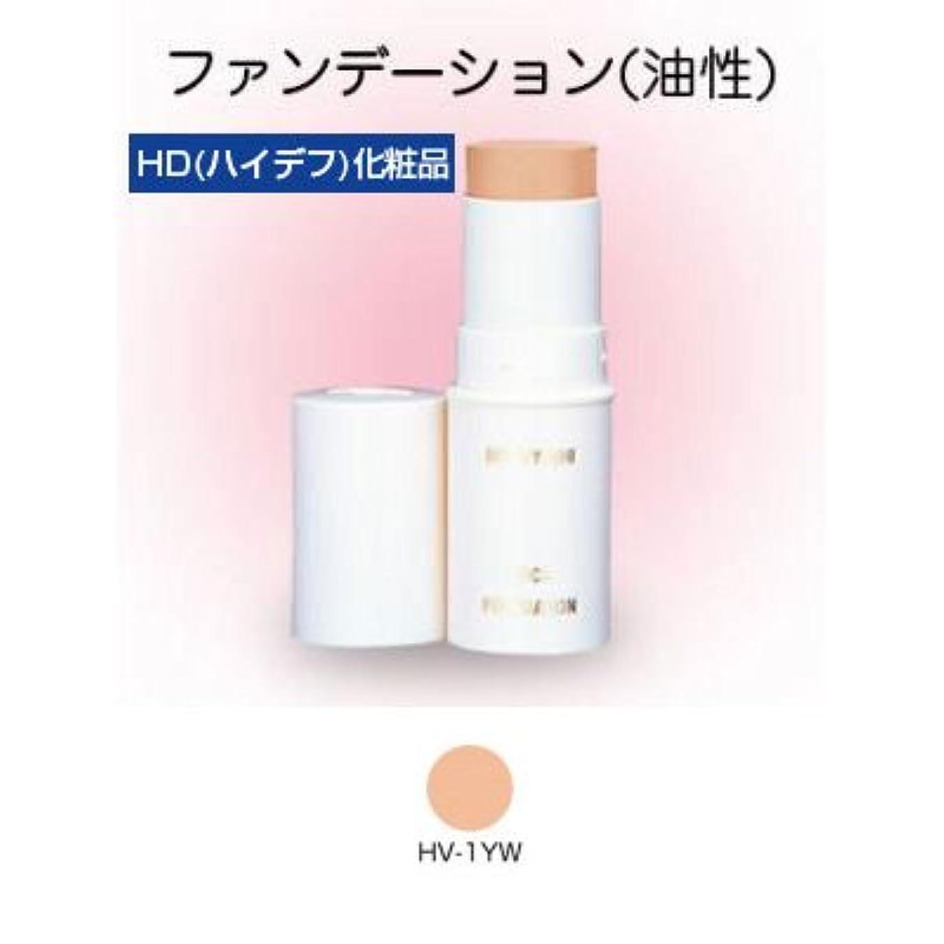 詩人アジア管理スティックファンデーション HD化粧品 17g 1YW 【三善】