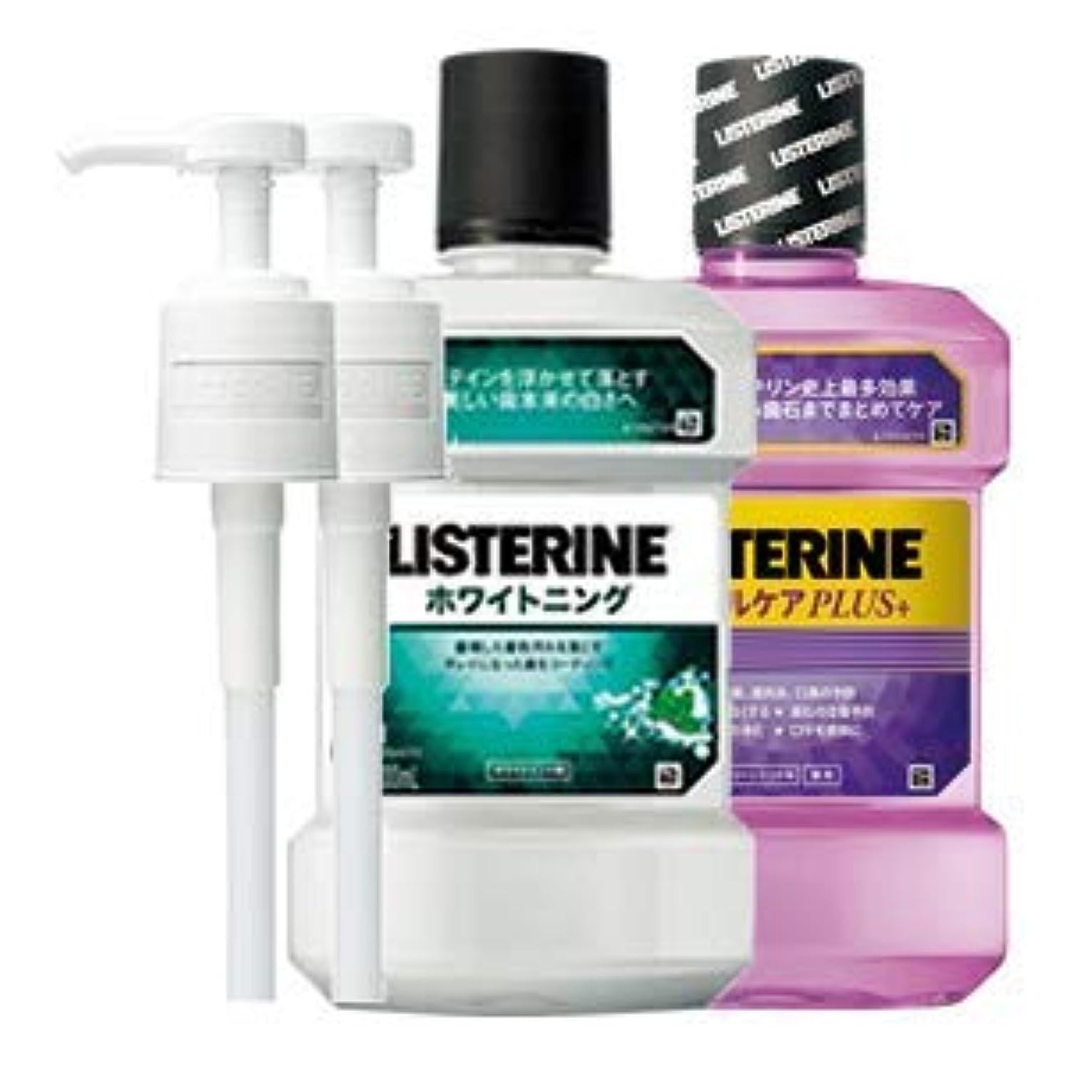 悩みペインギリックアラーム薬用 リステリン ホワイトニング トータルケアプラス 1000mL 2点セット (ポンプ付)
