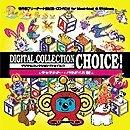 Digital Collection Choice! キャラクター・パラダイス編