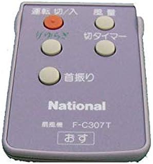 Panasonic 扇風機用リモコン(ラベンダー) FFE281V154