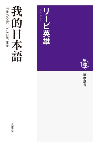 我的日本語 The World in Japanese (筑摩選書)