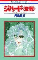 ジハード〈聖戦〉 (花とゆめCOMICS―ジェニーシリーズ)の詳細を見る
