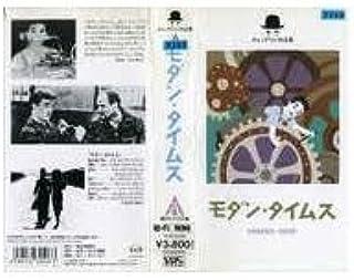 モダン・タイムス [VHS]