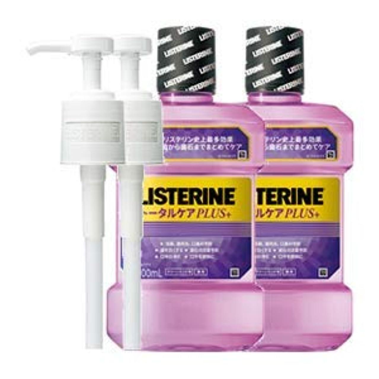 祈りニコチン語薬用リステリン トータルケアプラス (液体歯磨) 1000mL 2点セット (ポンプ付)