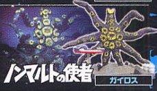 ウルトラ怪獣名鑑 ウルトラセブン編2 ノンマルトの使者 ガイロス 単品