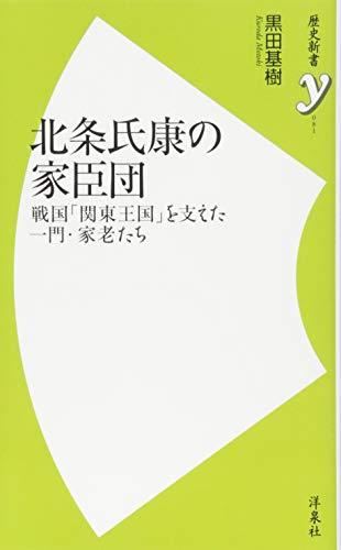 『北条氏康の家臣団 (歴史新書y)』のトップ画像