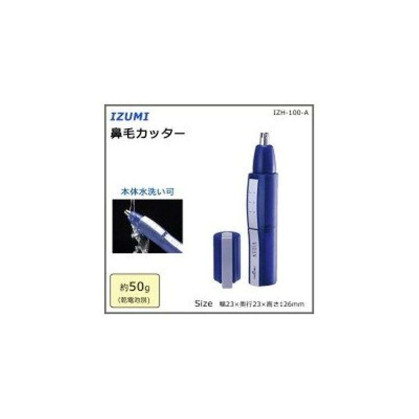 達成可能悔い改める足音IZUMI 鼻毛カッター IZH-100-A 手軽に選べて機能充実 できる男のみだしなみ