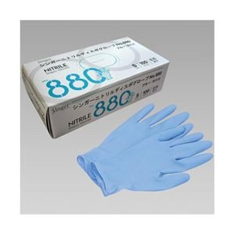 冷酷なジーンズオペレーター宇都宮製作 ニトリル手袋 粉付き ブルー S 1箱(100枚) ×5セット