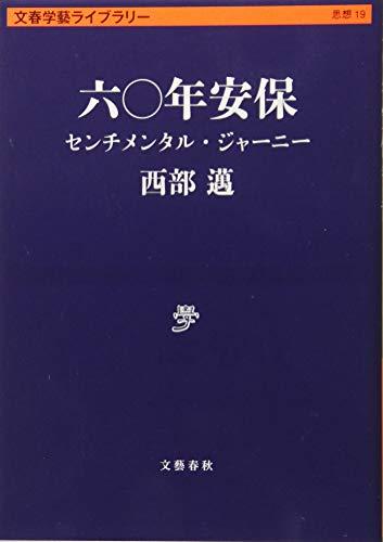 六〇年安保 センチメンタル・ジャーニー (文春学藝ライブラリー)