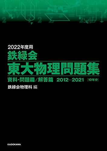 2022年度用 鉄緑会東大物理問題集 資料・問題篇/解答篇 2012-2021
