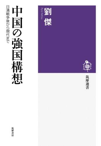 中国の強国構想―日清戦争後から現代まで (筑摩選書)