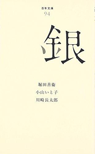 (094)銀 (百年文庫)の詳細を見る