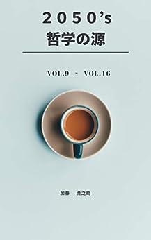 [加藤 虎之助]の2050's 哲学の源 vol.9 〜 vol.16