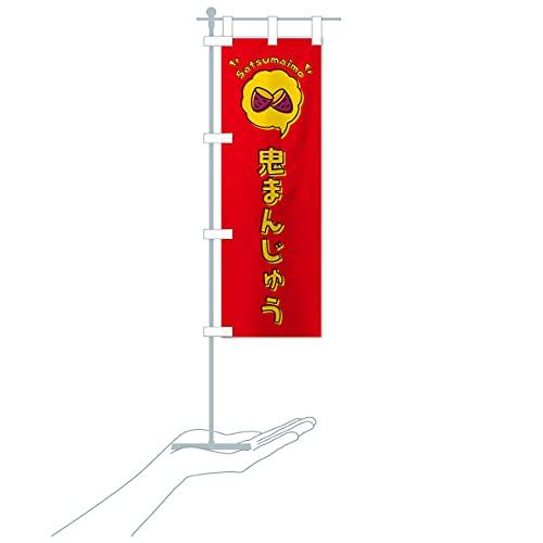卓上ミニ鬼まんじゅう・鬼饅頭・ロゴ・イラスト・アイコン・吹き出し のぼり旗 サイズ選べます(卓上ミニのぼり10x30cm 立て台付き)