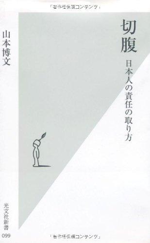 切腹 日本人の責任の取り方  (光文社新書)
