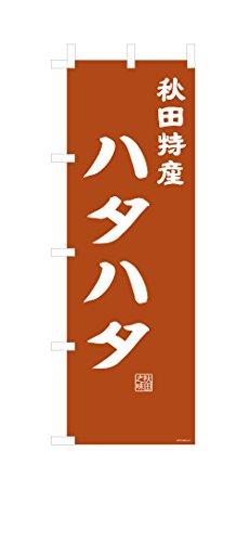 デザインのぼりショップ のぼり旗 2本セット ハタハタ 専用ポール付 スリムショートサイズ(480×1440) 標準左チチテープ BAK409SS