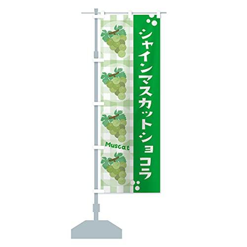 シャインマスカットショコラ・ぶどう・葡萄 のぼり旗 サイズ選べます(ハーフ30x90cm 左チチ)