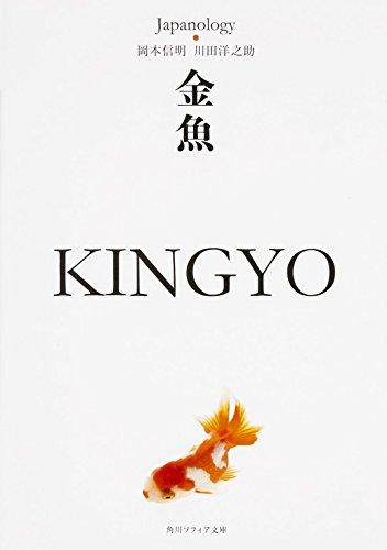 金魚 KINGYO ジャパノロジー・コレクション (角川ソフィア文庫)の詳細を見る