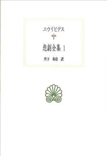 エウリピデス悲劇全集〈1〉 (西洋古典叢書)