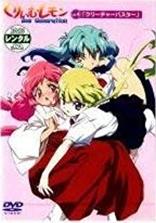 くりいむレモン NEW GENERATION vol.4 「クリーチャーバスター」 [DVD]