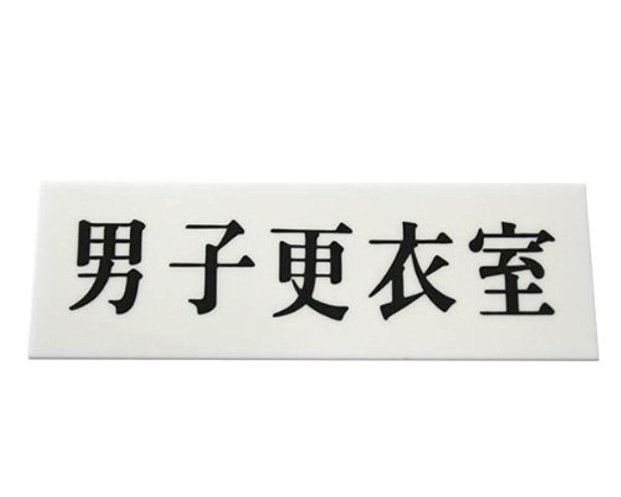 差し引く夏理論光 プレート 男子更衣室 00873746-1 UP515-124