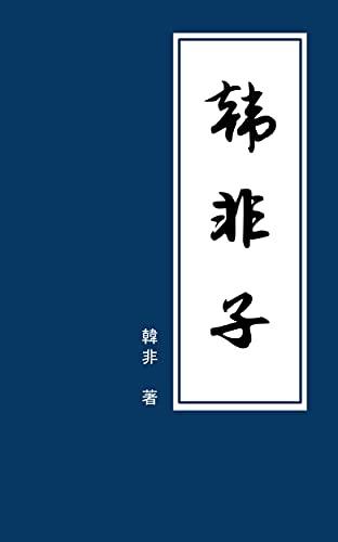 韓非子: 完整原文 (繁體中文) (Traditional Chinese Edition)