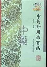 Chinese herb cure all diseases(Chinese Edition)