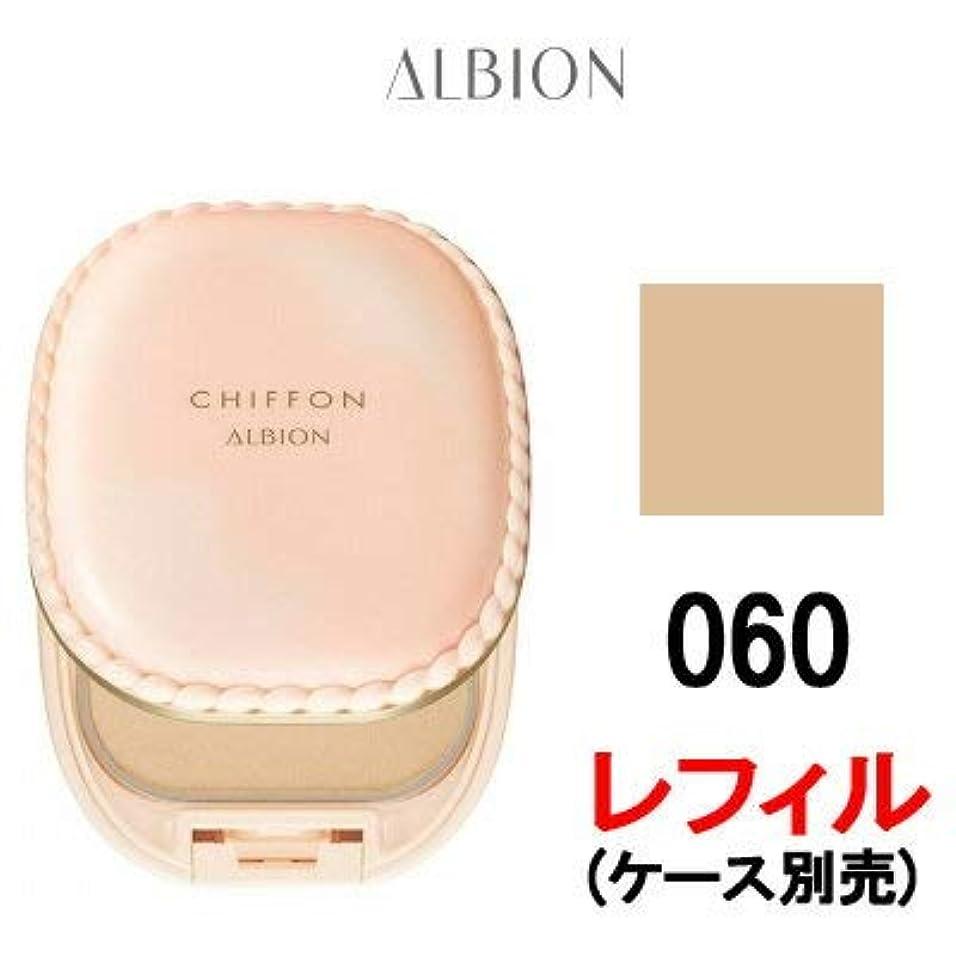 決して楽観小売アルビオン スウィートモイスチュアシフォン (060) レフィル ケース別 SPF22?PA++10g
