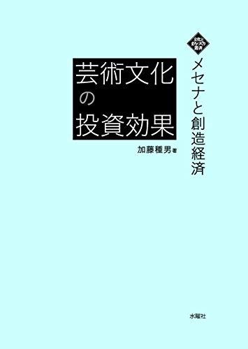 芸術文化の投資効果 メセナと創造経済 (文化とまちづくり叢書)