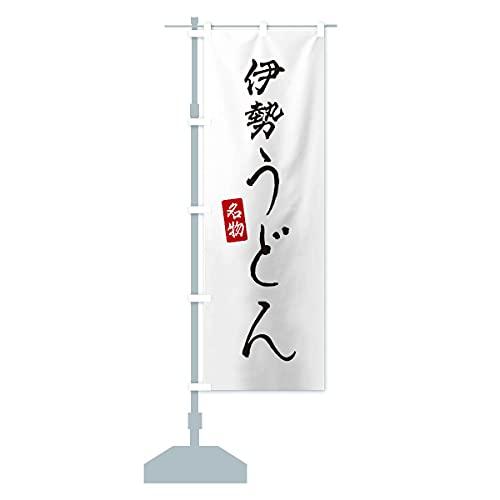 伊勢うどん のぼり旗 サイズ選べます(コンパクト45x150cm 左チチ)