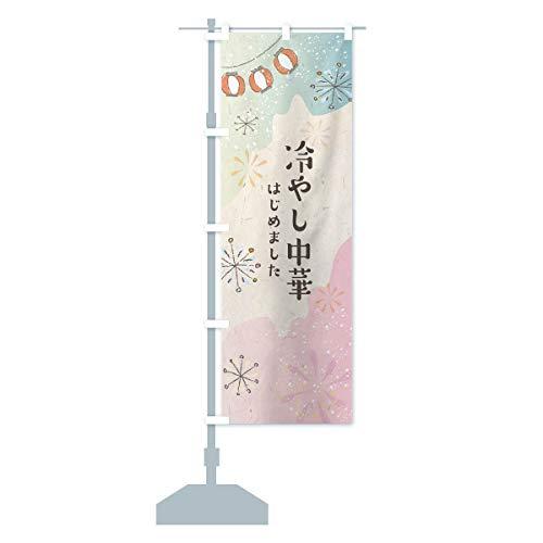冷やし中華はじめました のぼり旗 サイズ選べます(スリム45x180cm 左チチ)