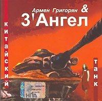 Armen Grigoryan & 3' Angel. Kitajskij tank [Армен Григорян & 3` Ангел. Китайский танк]