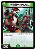 デュエルマスターズ 緑(DMEX12) 大冒犬ヤッタルワン(C)(106/110)