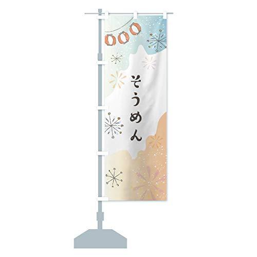 そうめん のぼり旗 サイズ選べます(ハーフ30x90cm 左チチ)