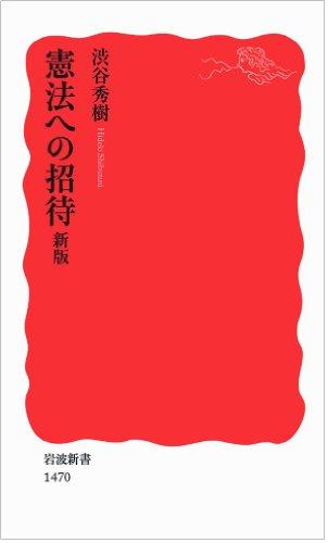 憲法への招待 新版 (岩波新書)