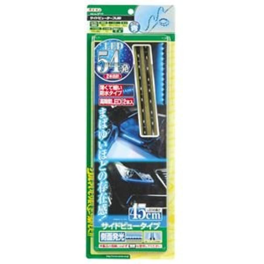 ポジション芝生宇宙の(まとめ) サイドビューテープLED 45cm青 2712 【×2セット】 [簡易パッケージ品]